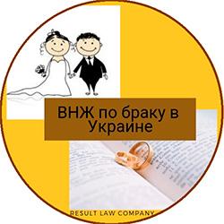 ВНЖ в Украине по браку