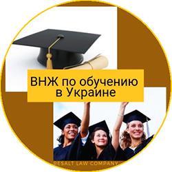 ВНЖ в украине по обучению