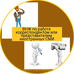 ВНЖ в Украине представитель иностранных СМИ