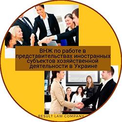 ВНЖ в Украине по работе в представительствах иностранных субъектов хозяйственной деятельности
