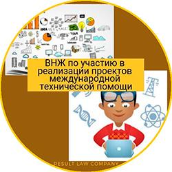ВНЖ в Украине для участия в реализации проектов международной технической помощи