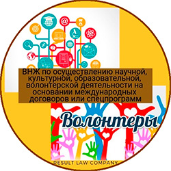 ВНЖ в Украине на основании проведения культурной, научной, образовательной деятельности
