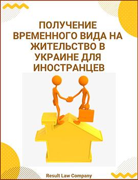получение временного вида на жительство в Украине Киев