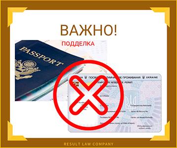 временный вид на жительство в украине права