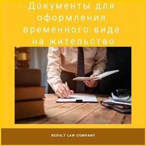 временный вид на жительство в украине документы