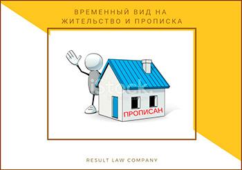 временный вид на жительство в Украине прописка