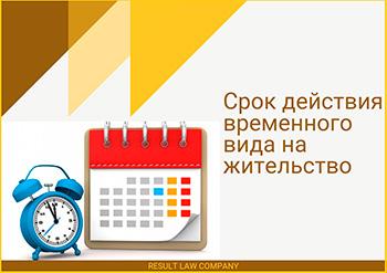 временный вид на жительство в Украине срок действия