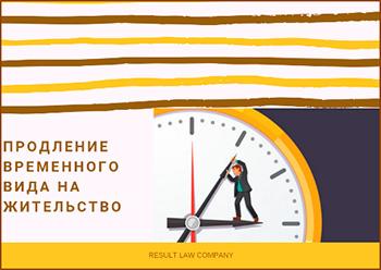 продление временного вида на жительство в Украине