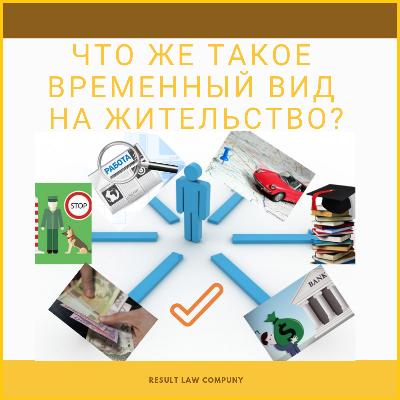 оформление временного вида на жительство в украине