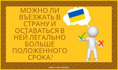 Как продлить пребывание в Украине свыше 90 дней
