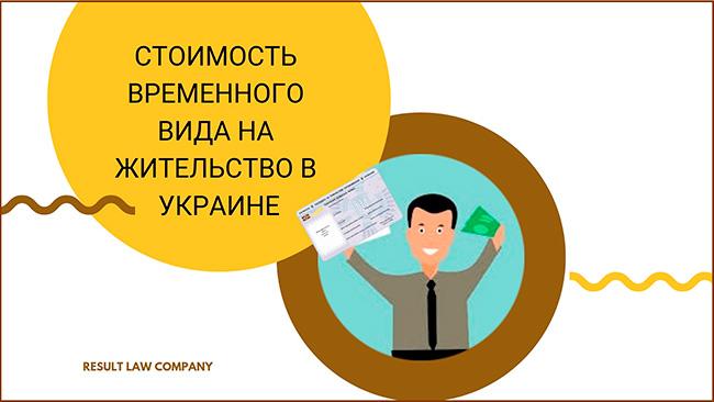 временный вид на жительство в Украине стоимость