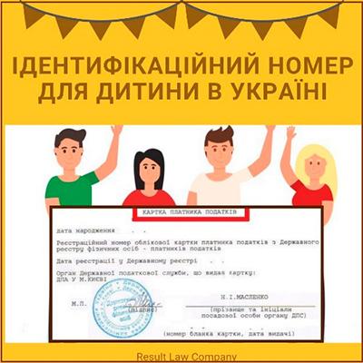 ідентифікаційний код для дитини