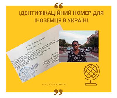 Ідентифікаційний код для іноземця