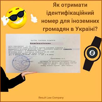Як отримати ІПН для іноземних громадян в Україні