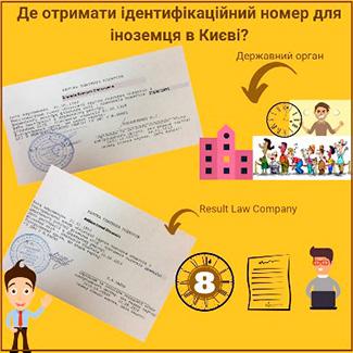 Де отримати ІПН для іноземця в Києві