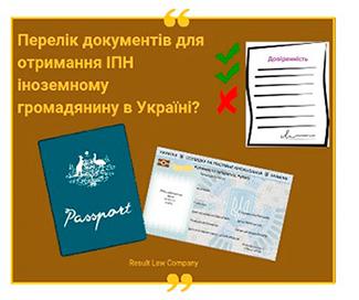 отримати Ідентифікаційний код іноземцю документи