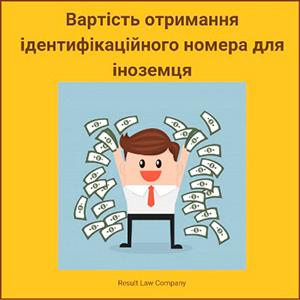 ідентифікаційний код для іноземця ціна