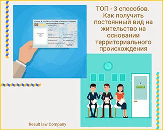 способы получения ПМЖ в Украине