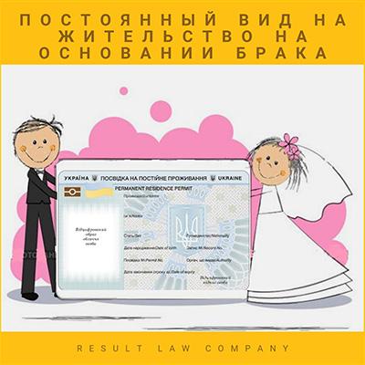 постоянный вид на жительство в Украине по браку