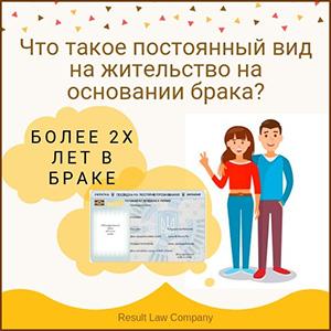 вид на жительство в Украине на основании брака