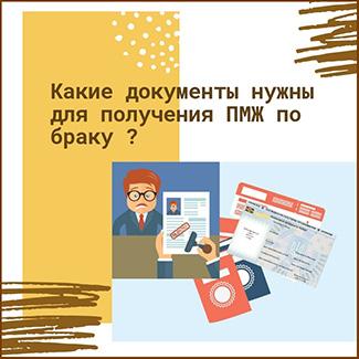 документы для вида на жительство, список, какие нужны