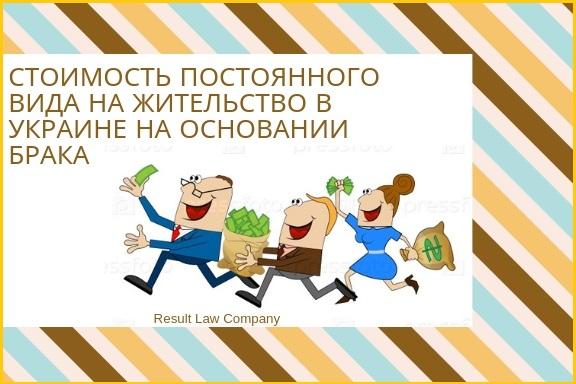 постоянный вид на жительство в Украине по браку цена