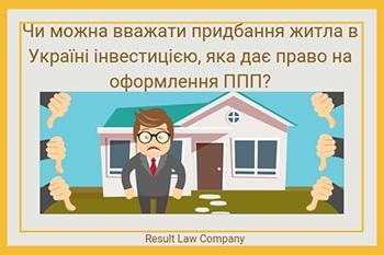 купівля нерухомості іноземцем для ПМЖ в Україні