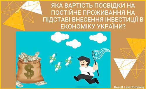 посвідка на проживання в україні ціна