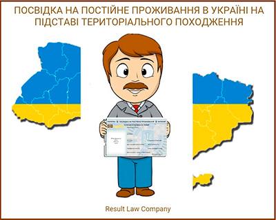 Посвідка на постійне проживання в Україні на підставі територіального походження