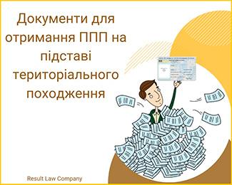 Посвідка на постійне проживання в Україні на підставі територіального походження документи