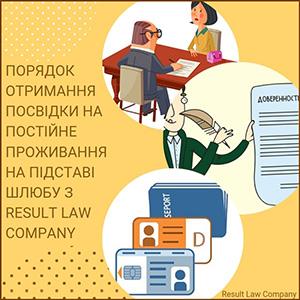 де і як отримати посвідку на проживання в Україні