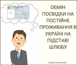 Обмін посвідки на постійне проживання в Україні на підставі шлюбу