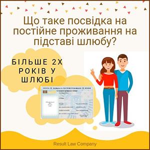 посвідка на постійне проживання в Україні шлюб