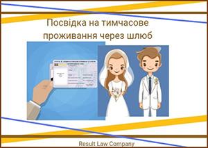 тимчасове проживання в україні через шлюб