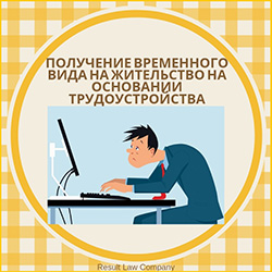 получения вида на жительство на основании трудоустройства