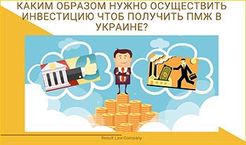ПМЖ в Украину на основании внесения иностранной инвестиции