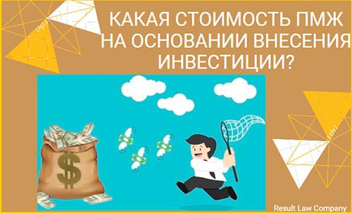 сколько стоит сделать вид на жительство в Украине