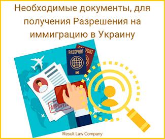 разрешение на иммиграцию документы