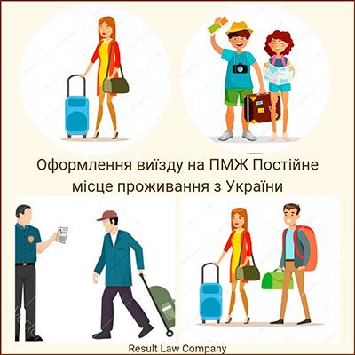 оформлення виїзду на Постійне місце проживання з України