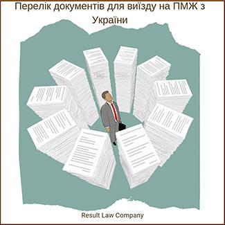 Перелік документів для виїзду на ПМЖ з України
