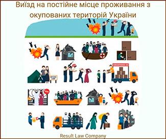 виїзд на пмж з окупаваних територій України
