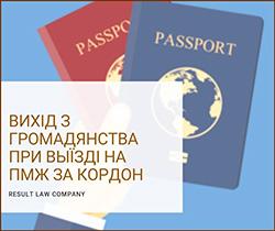 процедура виходу з громадянства україни