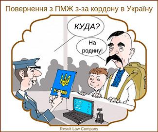 повернення з пмж за кордоном в Україну