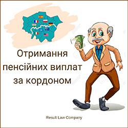 право на пенсійні виплати за кордоном