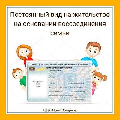 постоянный вид на жительство в Украине по воссоединению семьи