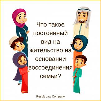 вид на жительство в украине на основании воссоединения семьи