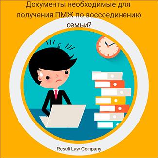 ПМЖ в Украине по воссоединению семьи документы