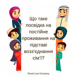 постійне проживання в україні на підставі возз'єднання сім'ї