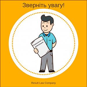 Дозвіл на імміграцію в межах квоти для посвідки на постійне проживання в Україні