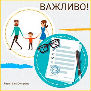 легалізація документів для пмж по возз'єднанню сім'ї